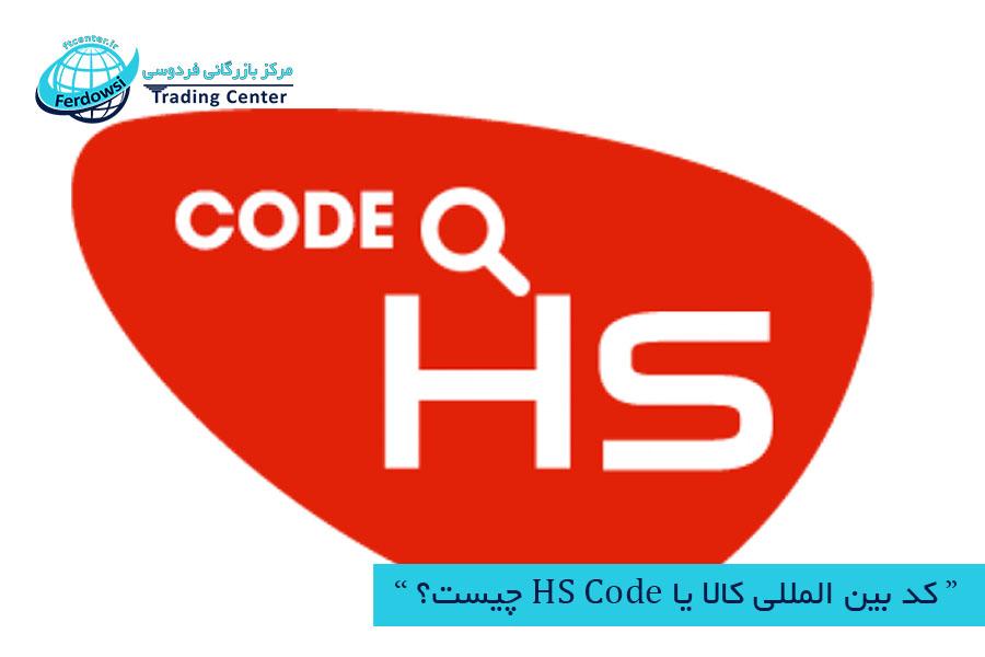مرکز بازرگانی فردوسی-ferdowsi trading center-کد بین المللی کالا یا HS Code
