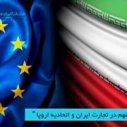 مرکز بازرگانی فردوسی-ferdowsi trading center-تجارت ایران و اروپا
