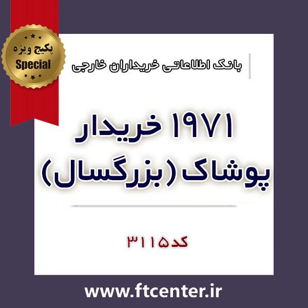 بانک اطلاعاتی ۱۹۷۱ خریدار پوشاک بزرگسال در دنیا