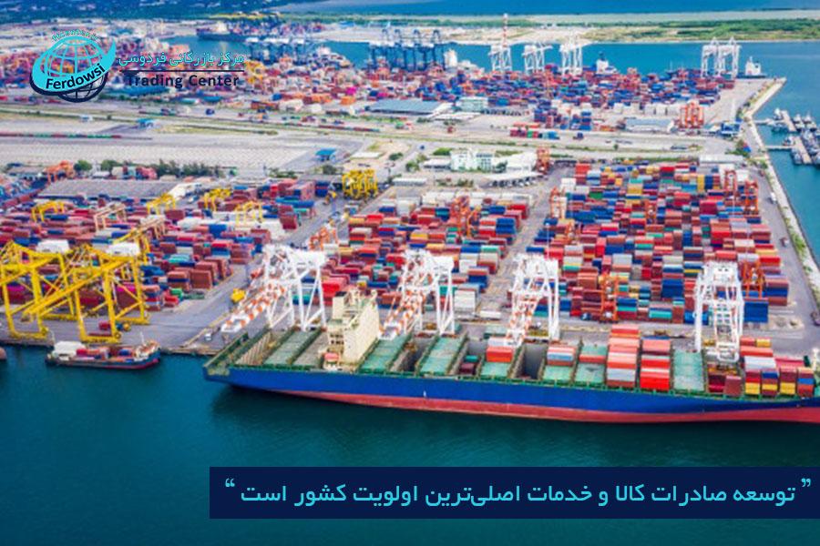 مرکز بازرگانی فردوسی-ferdowsi trading center-توسعه صادرات کالا