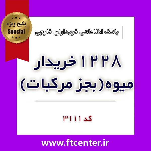 بانک اطلاعاتی ۱۲۲۸ خریدار انواع میوه (بجز مرکبات) در دنیا