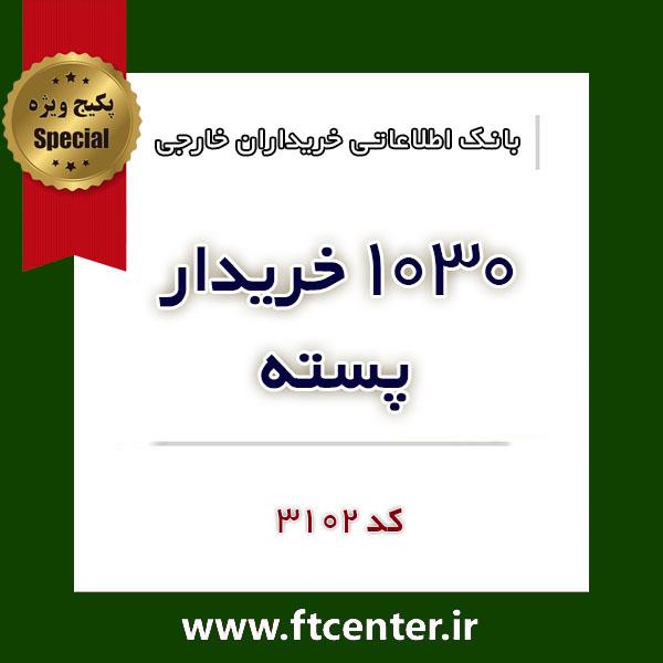 بانک اطلاعاتی ۱۰۳۰ خریدار پسته در دنیا