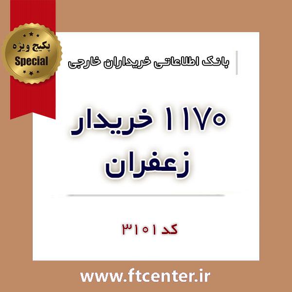 بانک اطلاعاتی 1170 خریدار زعفران در دنیا