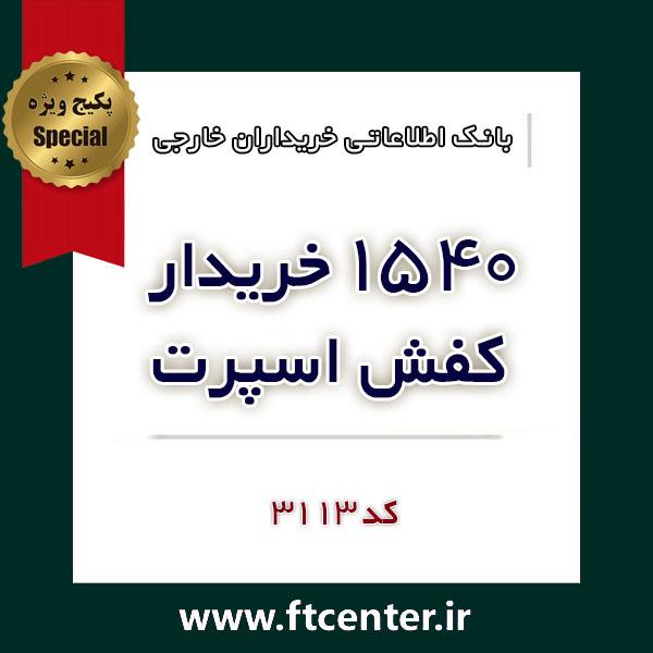 بانک اطلاعاتی ۱۵۴۰ خریدار کفش اسپرت و راحتی در دنیا