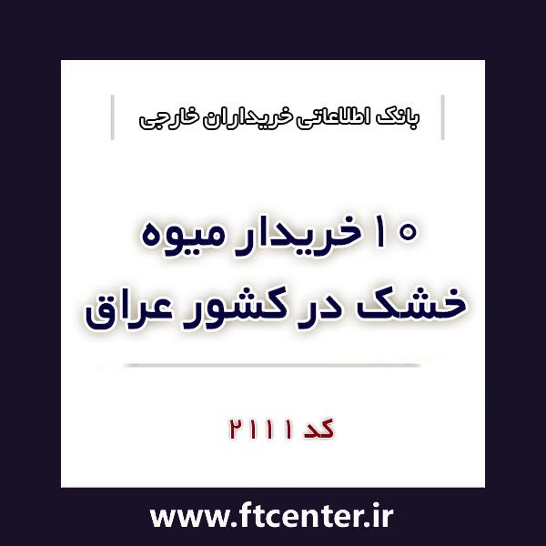 بانک اطلاعاتی ۱۰ خریدار میوه خشک در عراق