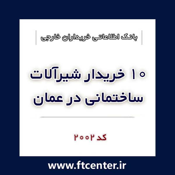 بانک اطلاعاتی ۱۰ خریدار شیرآلات ساختمانی در عمان