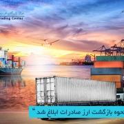 مرکز بازرگانی فردوسی-ferdowsi trading center-ارز صادرات