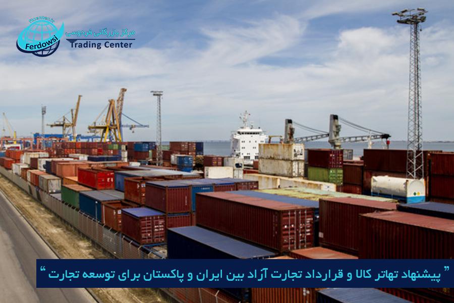 مرکز بازرگانی فردوسی-ferdowsitrading center-تجارت آزاد بین ایران و پاکستان