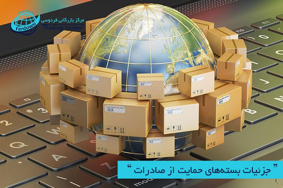 مرکز بازرگانی فردوسی-ferdowsi trading center-بستههای حمایت از صادرات