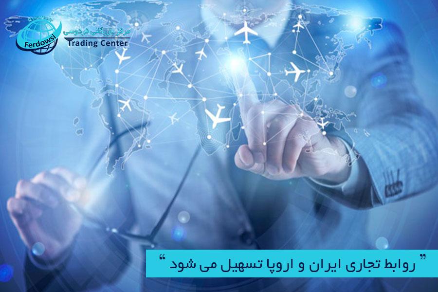مرکز بازرگانی فردوسی-ferdowsi trading center-روابط تجاری ایران و اروپا