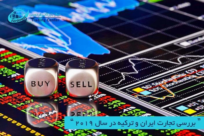 مرکز بازرگانی فردوسی-ferdowsi trading center-تجارت ایران و ترکیه