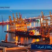 مرکز بازرگانی فردوسی-ferdowsi trading center-ترخیص کالا