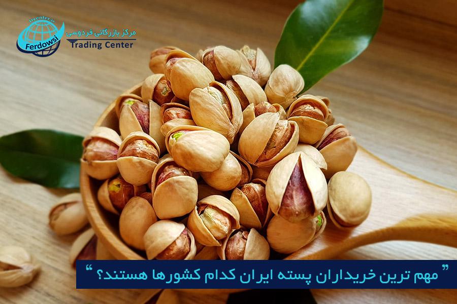 مرکز بازرگانی فردوسی-ferdowsi trading center-خریداران پسته ایران