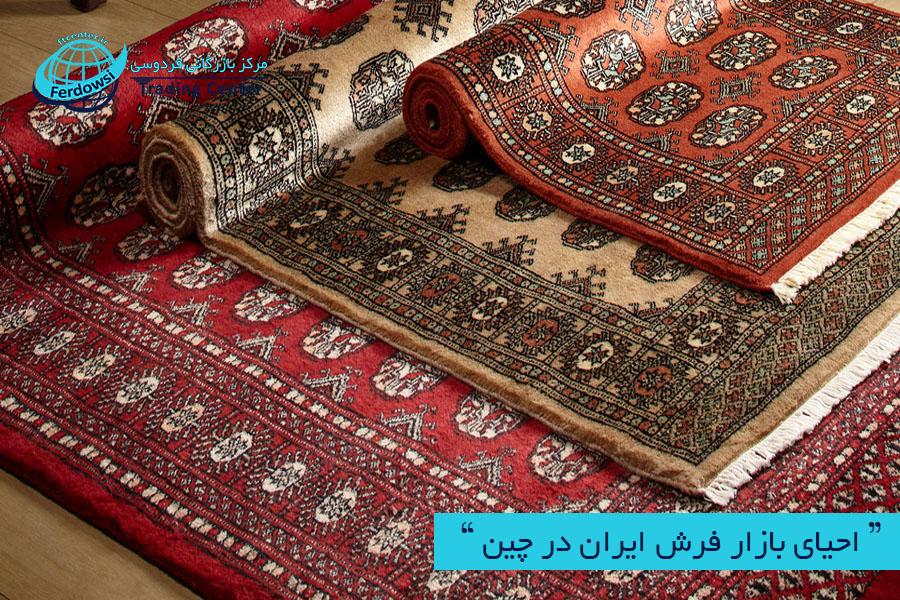 مرکز بازرگانی فردوسی-ferdowsi trading center-بازار فرش ایران