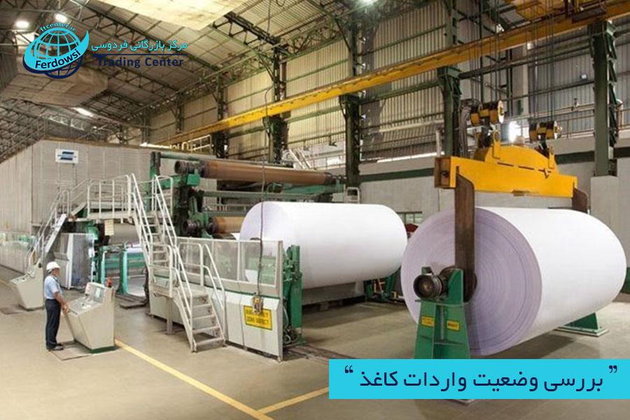 مرکز بازرگانی فردوسی-ferdowsi trading center-واردات کاغذ