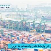 ferdowsi trading center-مرکز بازرگانی فردوسی-واردات کالای واسطه ای