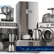 مرکز بازرگانی فردوسی-ferdowsi trading center-صادرات لوازم خانگی