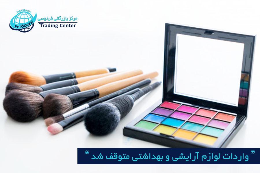 مرکز بازرگانی فردوسی-ferdowsi trading center-واردات لوازم آرایشی و بهداشتی