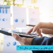 مرکز بازرگانی فردوسی-ferdowsi trading center-سرمایه گذاری