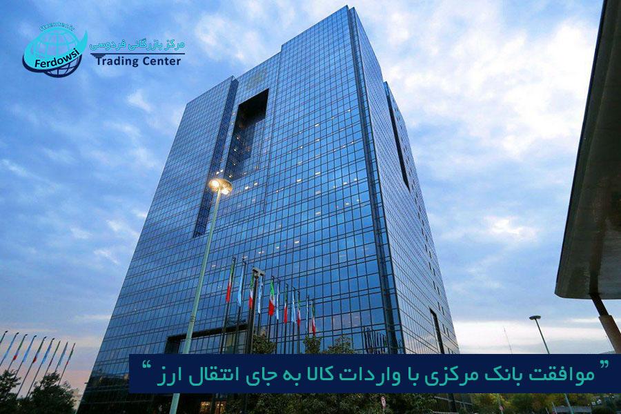 مرکز بازرگانی فردوسی-ferdowsi trading center-واردات کالا