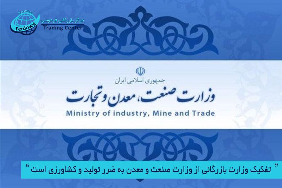 مرکز بازرگانی فردوسی-ferdowsi trading center-وزارت بازرگانی
