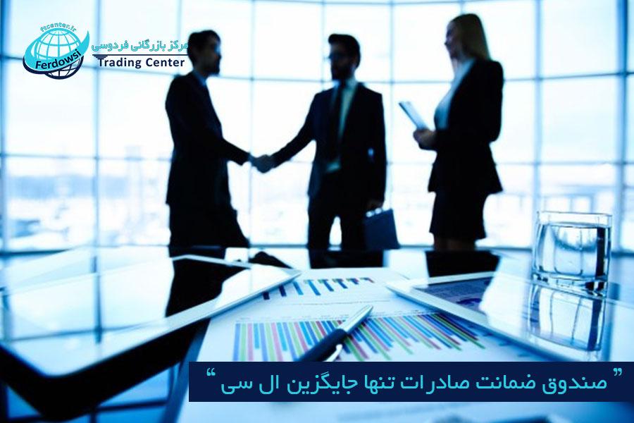 مرکز بازرگانی فردوسی-ferdowsi trading center-صندوق ضمانت صادرات