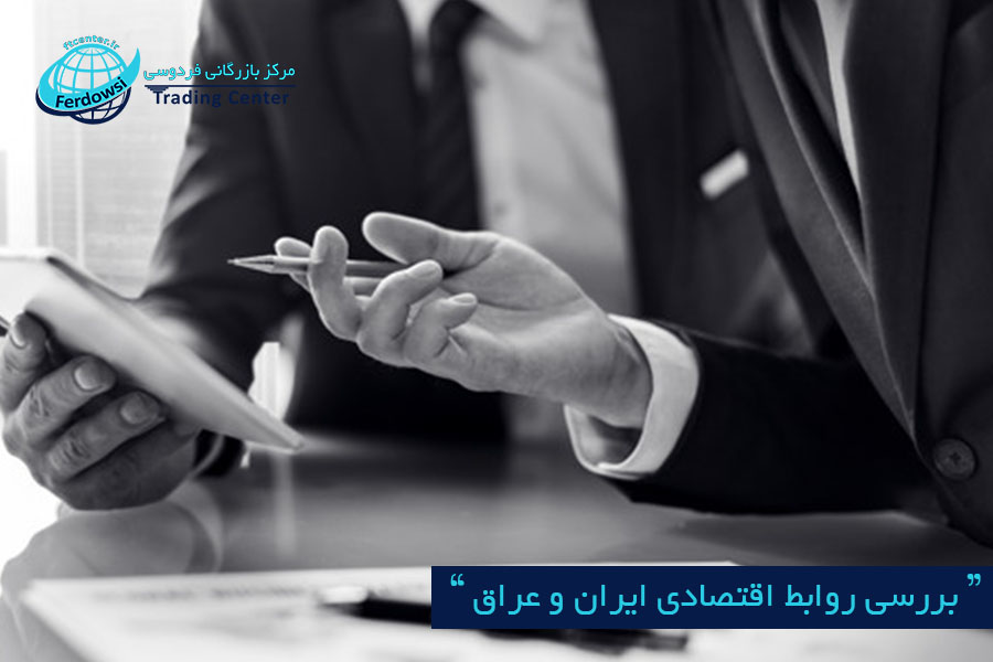 مرکز بازرگانی فردوسی-ferdowsi trading center-روابط اقتصادی