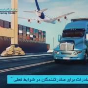 مرکز بازرگانی فردوسی-ferdowsi trading center-تسهیل صادرات