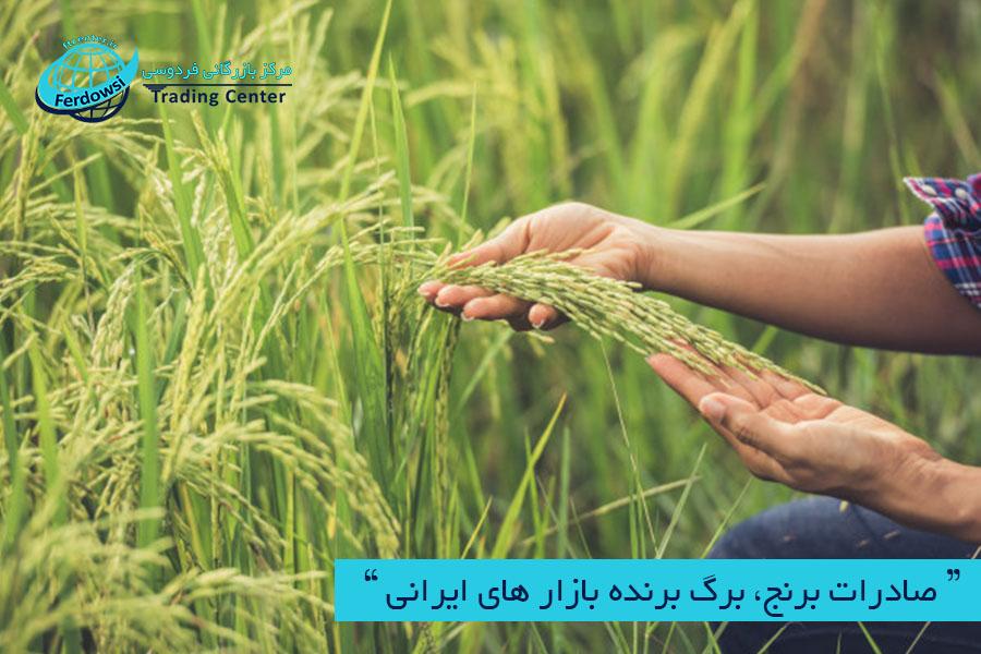 مرکز بازرگانی فردوسی-ferdowsi trading center-صادرات برنج ایرانی