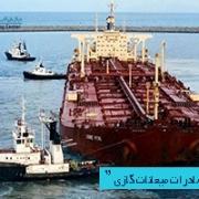 صادرات میعانات گازی