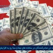 بازگشت ارز صادرکنندگان