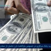 مرکز بازرگانی فردوسی-ferdowsi trading center-ارز حاصل از صادرات