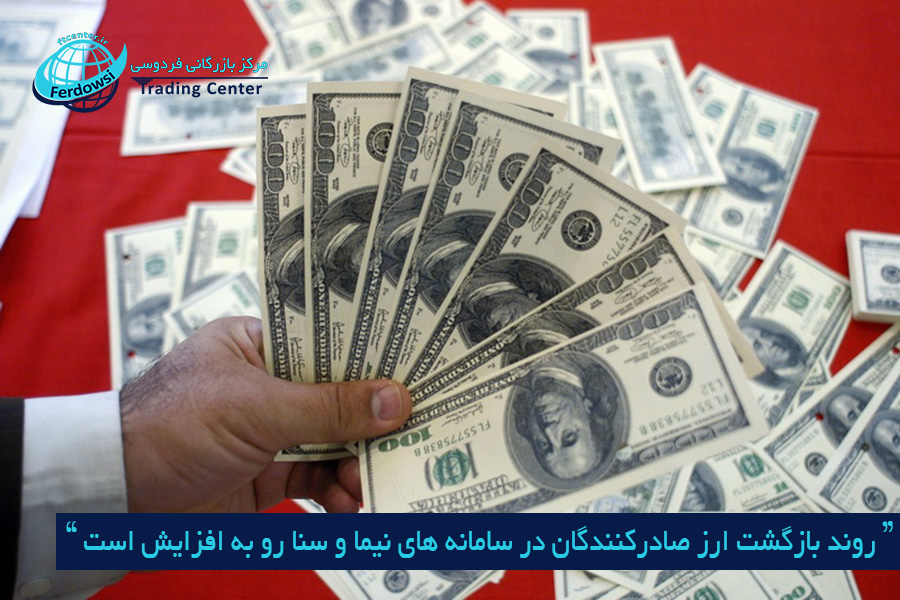 مرکز بازرگانی فردوسی-ferdowsi trading center-بازگشت ارز صادرکنندگان