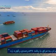مرکز بازرگانی فردوسی-ferdowsi trading centerصادرات ایران به عراق