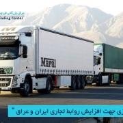 مرکز بازرگانی فردوسی-ferdowsi trading center-روابط تجاری ایران و عراق