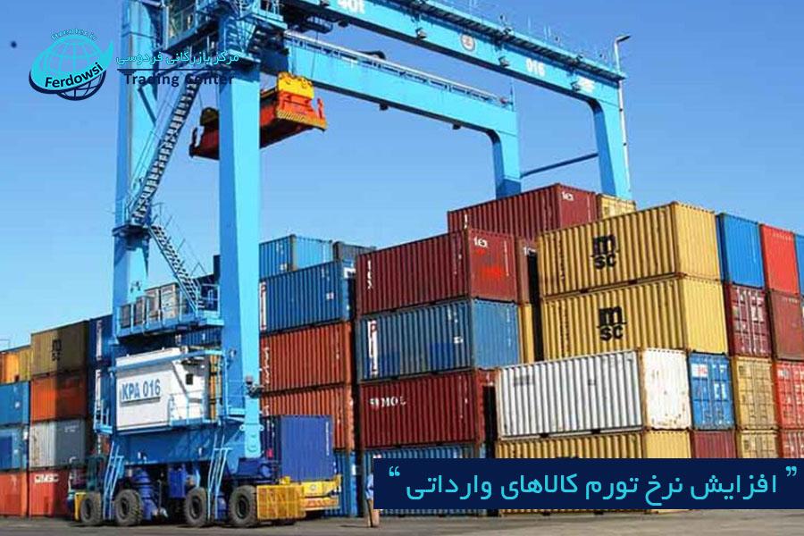 مرکز بازرگانی فردوسی-ferdowsi trading center-نرخ تورم کالاهای وارداتی
