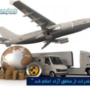 مرکز بازرگانی فردوسی-ferdowsi tarding center-شرایط صادرات از مناطق آزاد