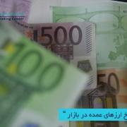 مرکز بازرگانی فردوسی-ferdowsi trading center-نرخ ارز