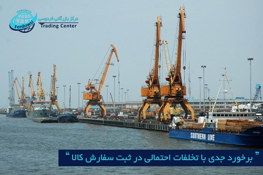 مرکز بازرگانی فردوسی-ferdowsi trading center-ثبت سفارش کالا