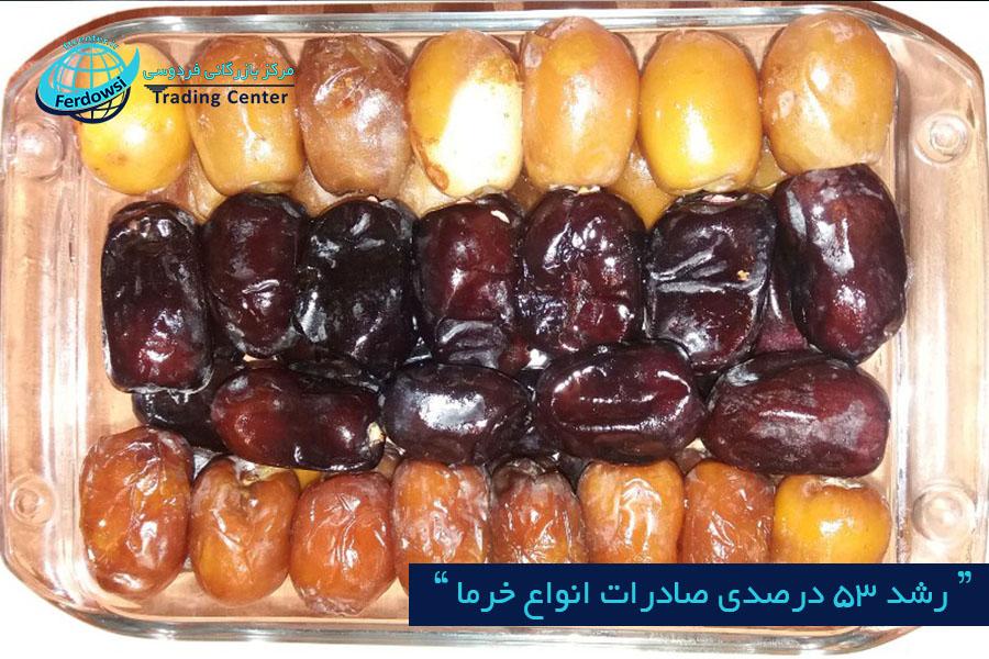 مرکز بازرگانی فردوسی-ferdowsi trading center-صادرات انواع خرما