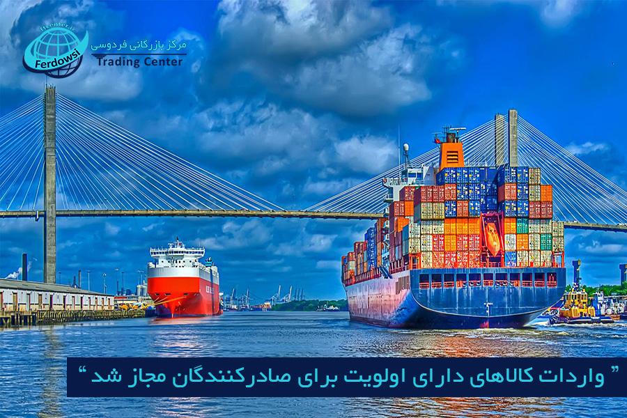 مرکز بازرگانی فردوسی-ferdowsi trading center-واردات کالاهای دارای اولویت