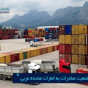 صادرات به امارات متحده عربی
