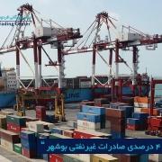صادرات غیرنفتی بوشهر
