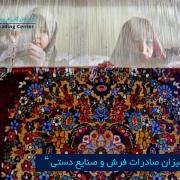 صادرات فرش و صنایع دستی