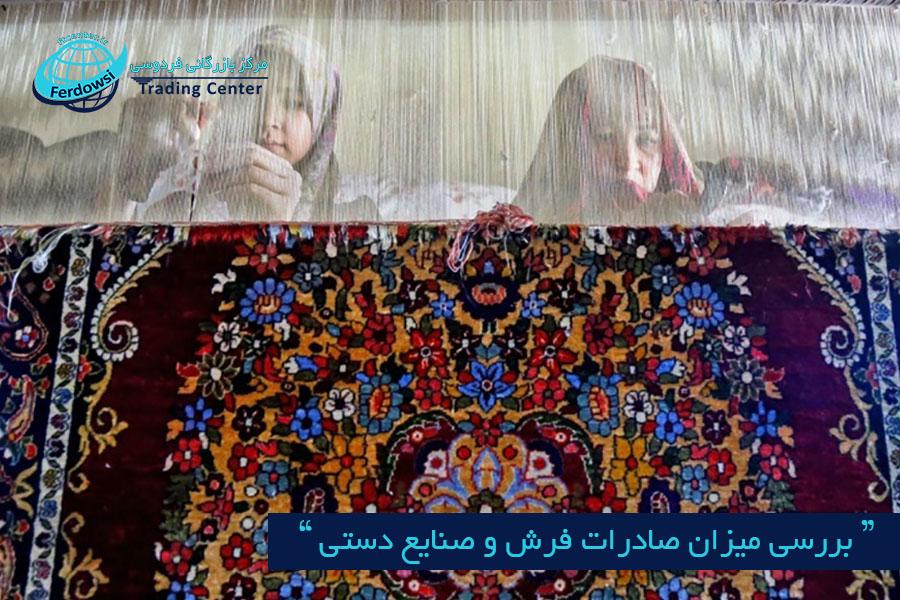 مرکز بازرگانی فردوسی-ferdowsi trading center-صادرات فرش و صنایع دستی