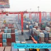 مرکز بازرگانی فردوسی-ferdowsi trading center-صادرات ایران