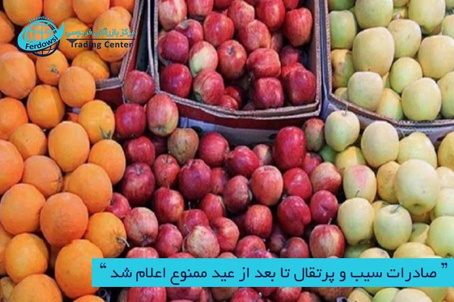 مرکز بازرگانی فردوسی-ferdowsi trading center-صادرات سیب و پرتقال