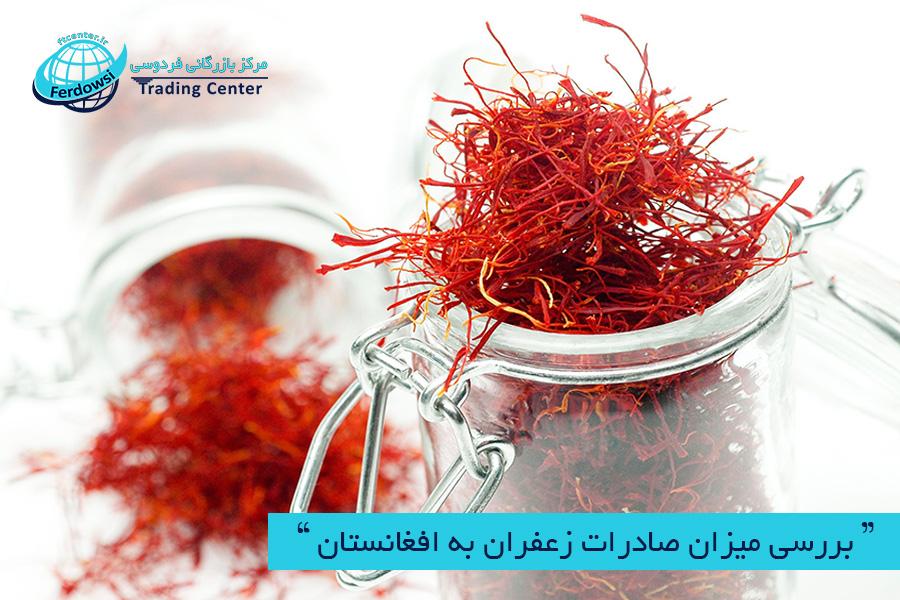 مرکز بازرگانی فردوسی-ferdowsi trading center-صادرات زعفران به افغانستان