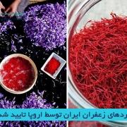 مرکز بازرگانی فردوسی-ferdowsi trading center-زعفران ایران