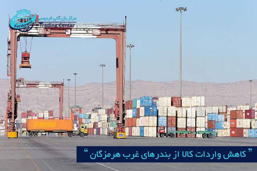 مرکز بازرگانی فردوسی-ferdowsi trading center-واردات کالا از بندرهای غرب هرمزگان